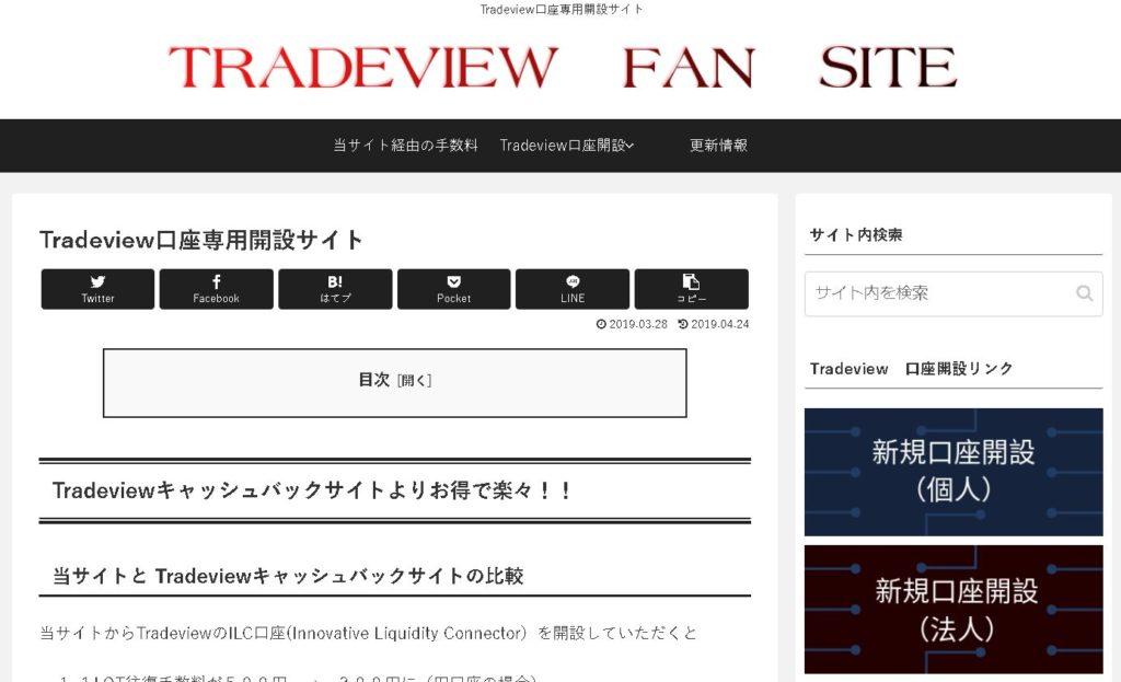 Tradeview Fan Site